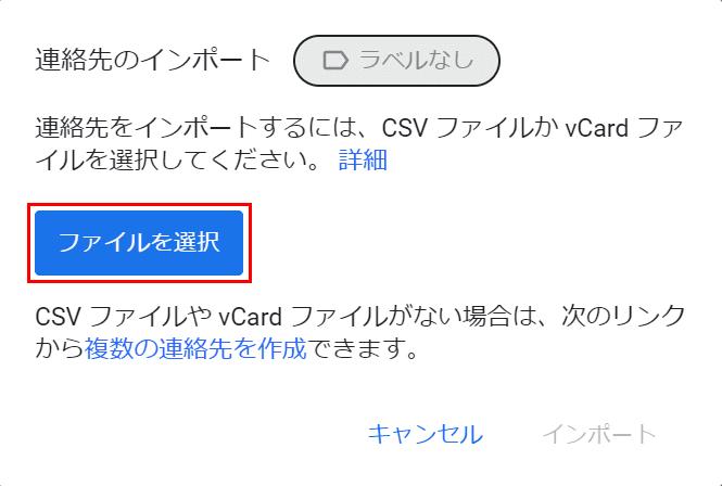 インポートファイル選択