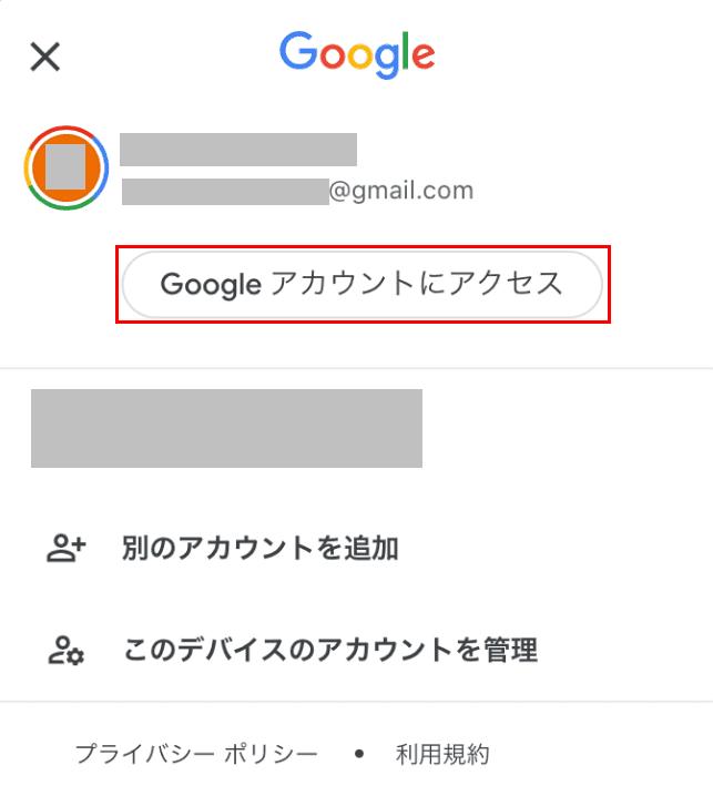 Googleアカウントにアクセス