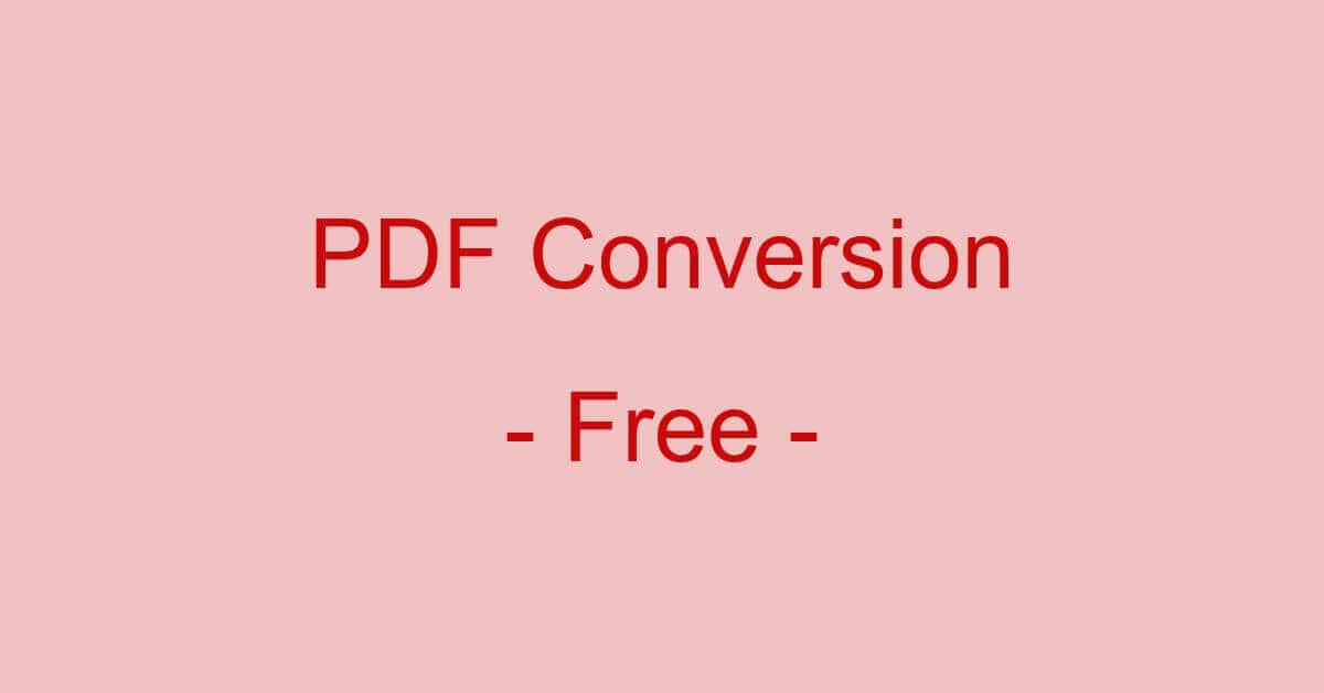 PDF変換のおすすめフリーソフト/アプリ(無料)まとめ