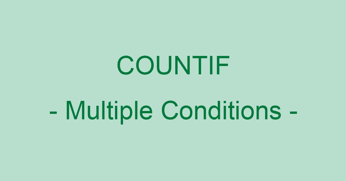 ExcelのCOUNTIF関数で複数条件指定!ANDとORを組み合わせる方法
