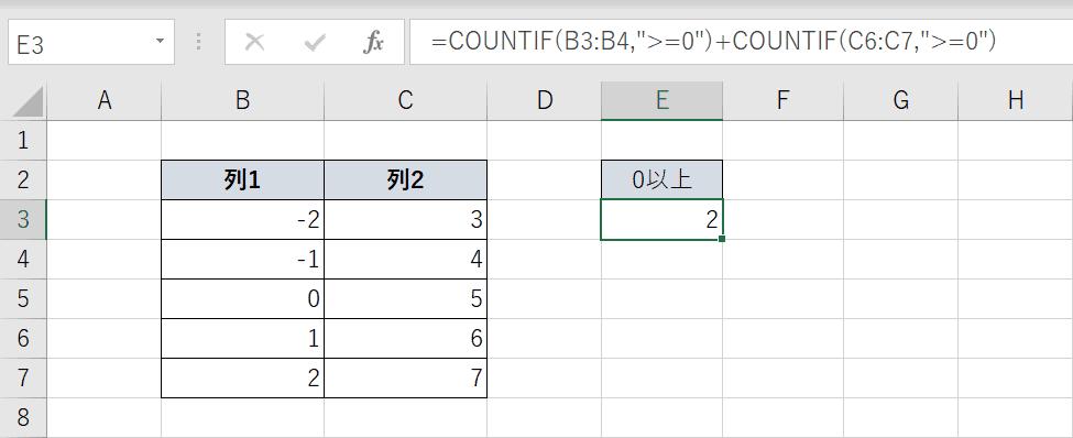 範囲の足し算で複数指定