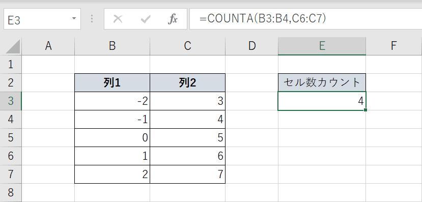 COUNTA関数の結果