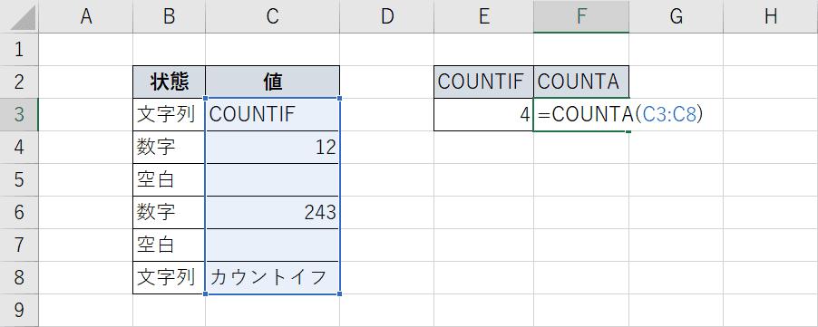 COUNTA関数で空白以外を数える