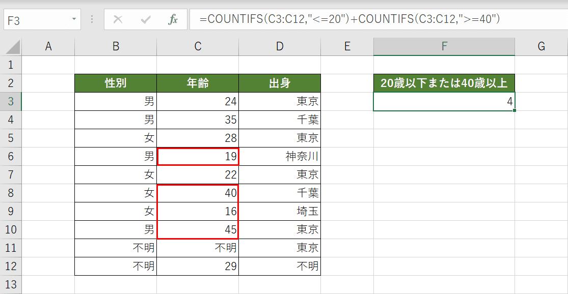 複数条件をOR条件で指定した結果