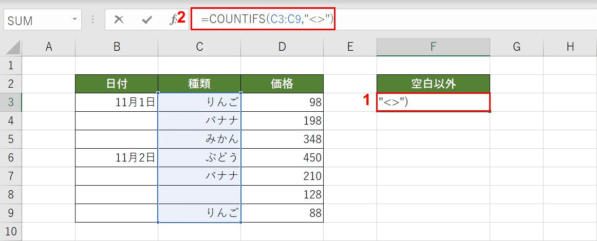 COUNTIFS関数で空白以外を数える