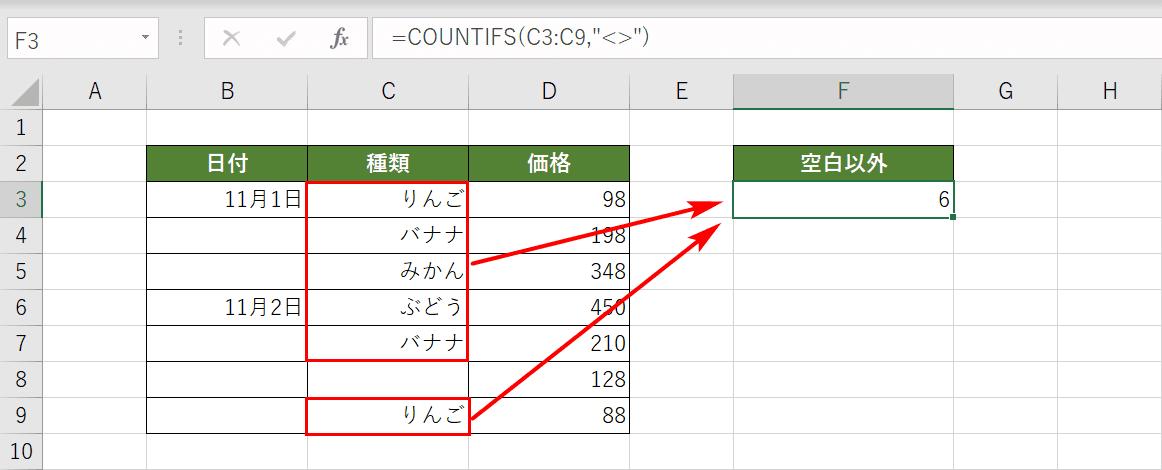 COUNTIFS関数で空白以外を数えた結果
