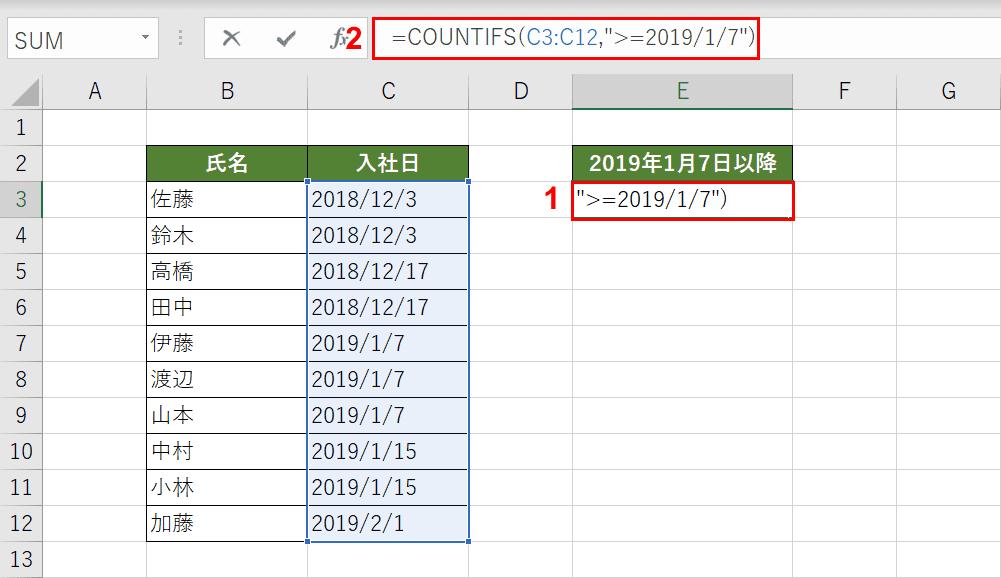 ○○以降の日付をカウント