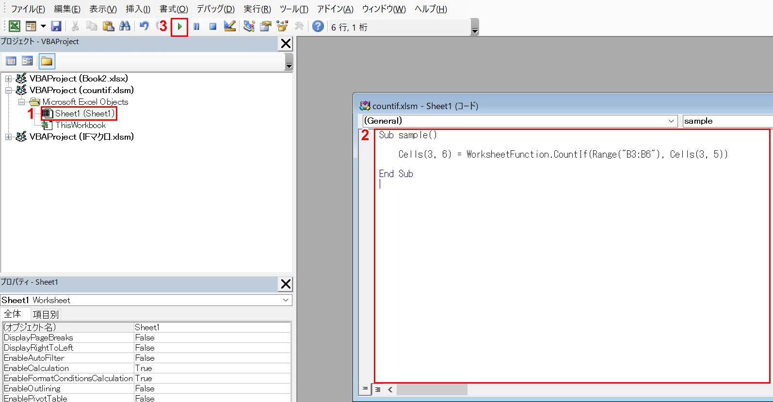 ソースコードを入力し、実行する