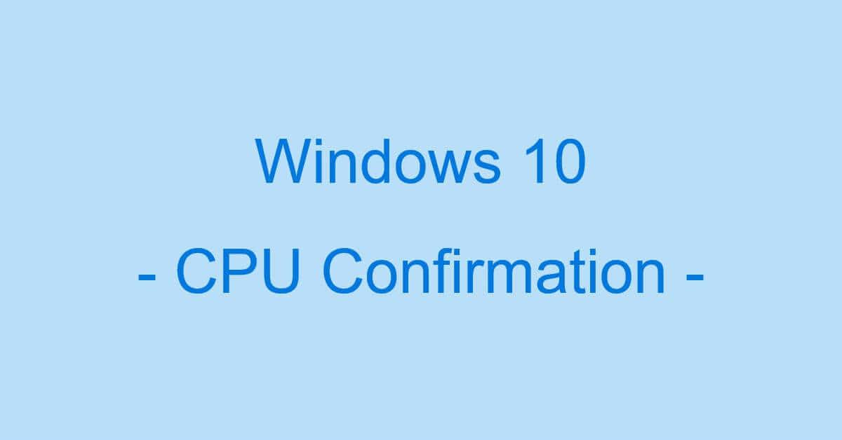 Windows 10でのCPUの確認方法(温度や使用率の確認を含む)