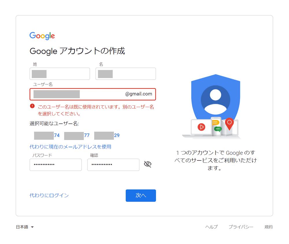ユーザー名がすでに使用されている例
