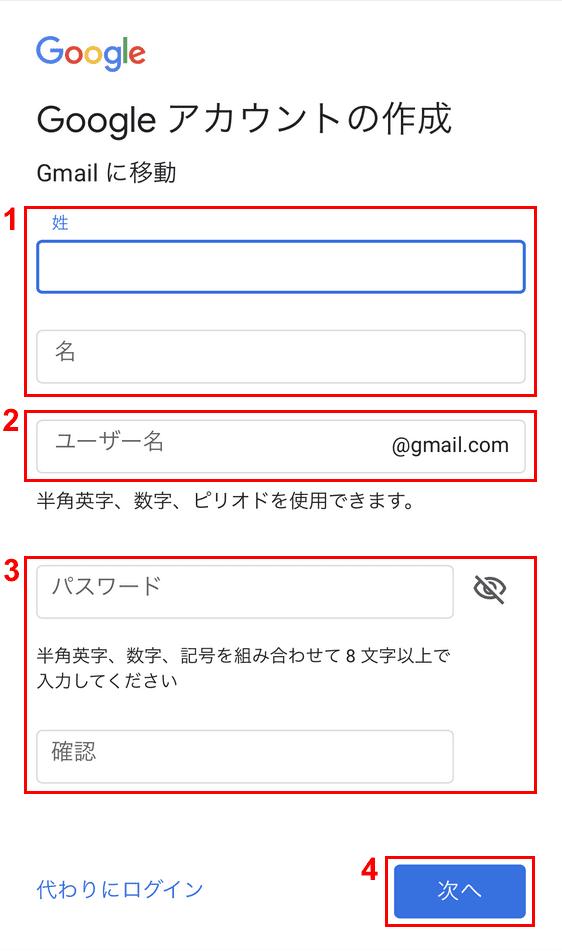 名前、ユーザー名、パスワードの入力