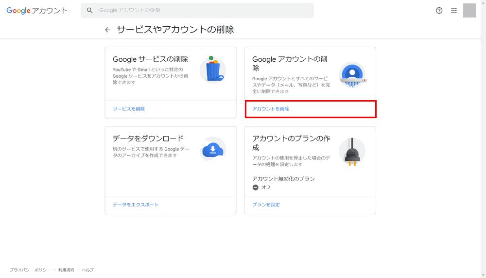 Googleアカウントの削除