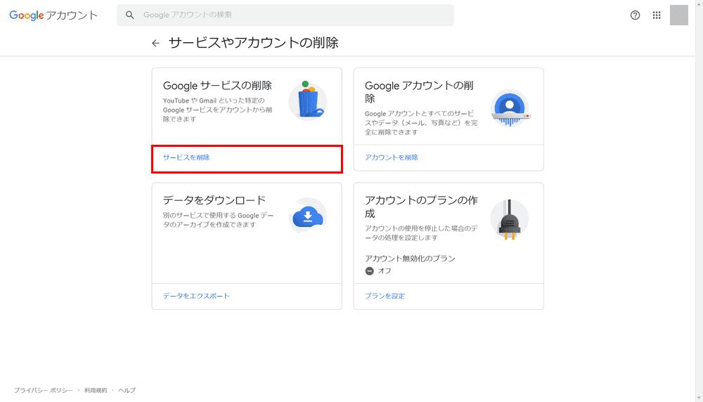 Googleサービスの削除