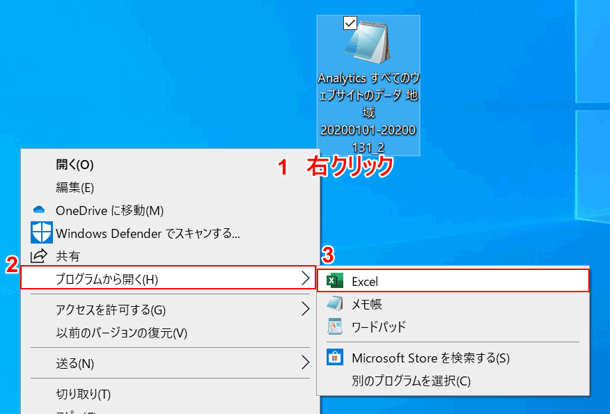 Excelで開く