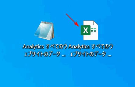 xlsxファイルで保存