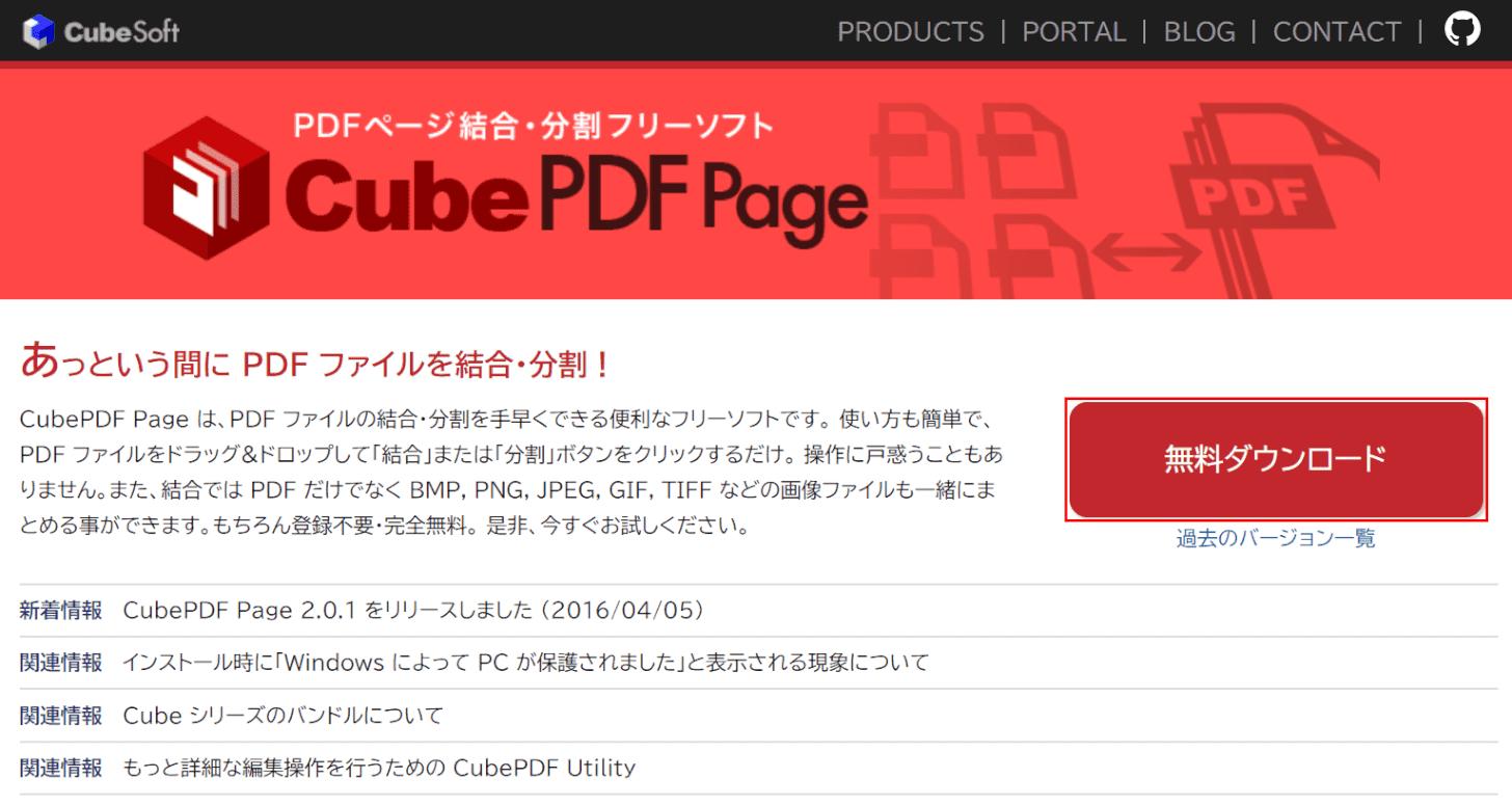 CubePDF Page