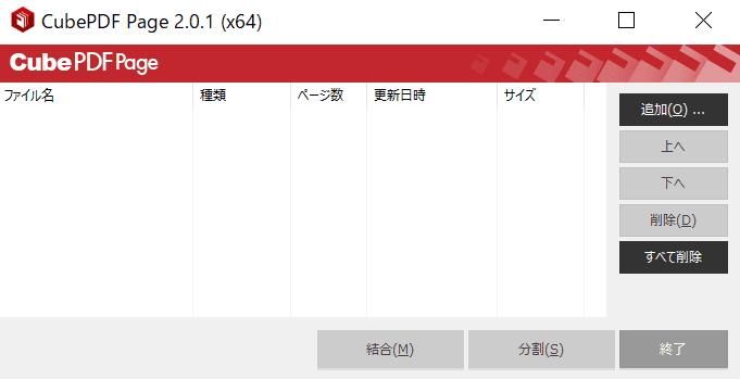 CubePDF Pageの起動