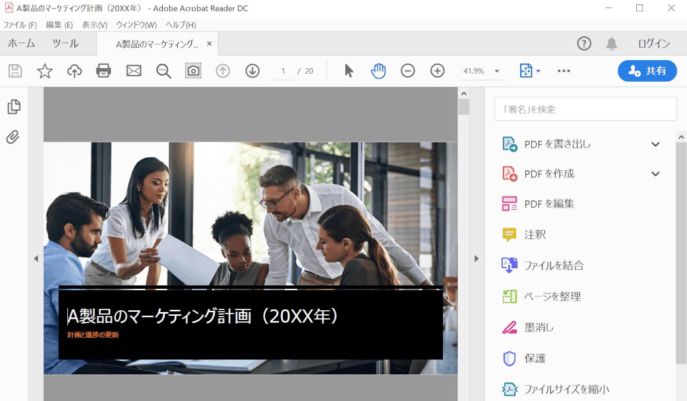 PDFを開く