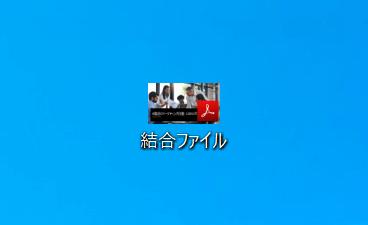 結合ファイル