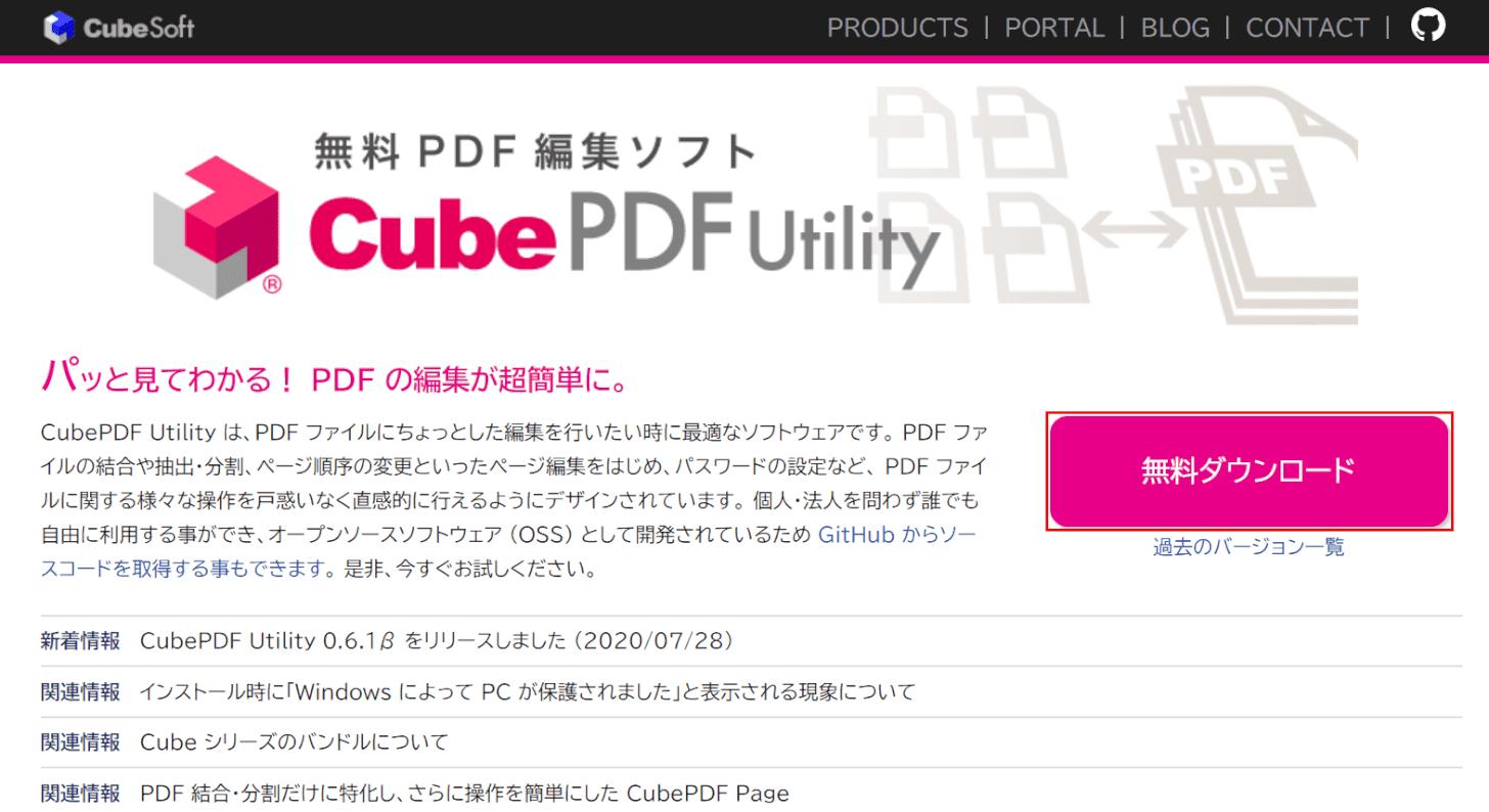 CubePDF Utilityの無料ダウンロード