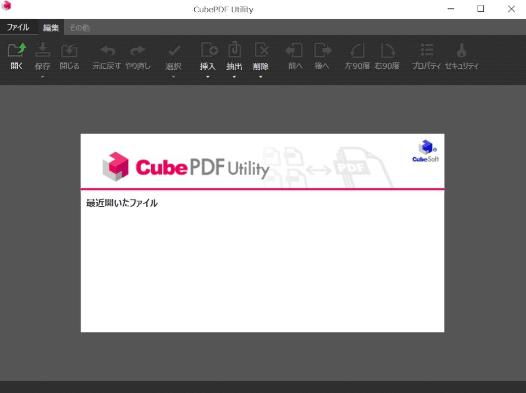 CubePDF Utilityの起動