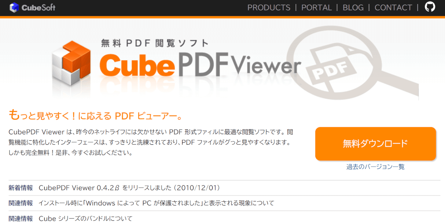 CubePDF Viewer