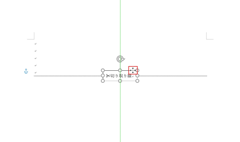 テキストボックスを中央の位置