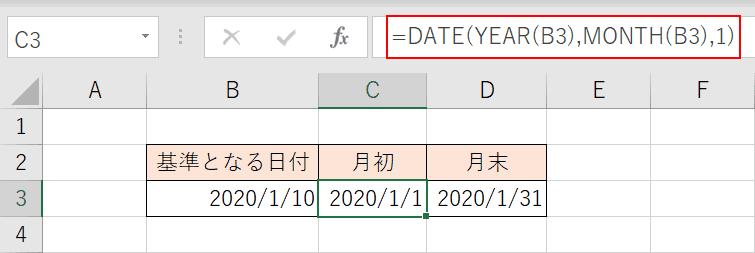 月初の日付