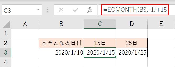 指定の日付