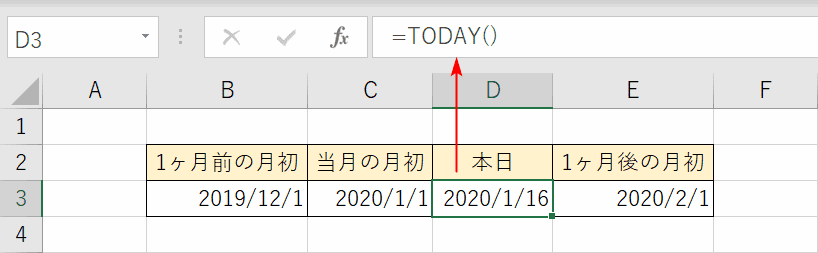 TODAY関数の入力