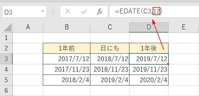 1年後の計算