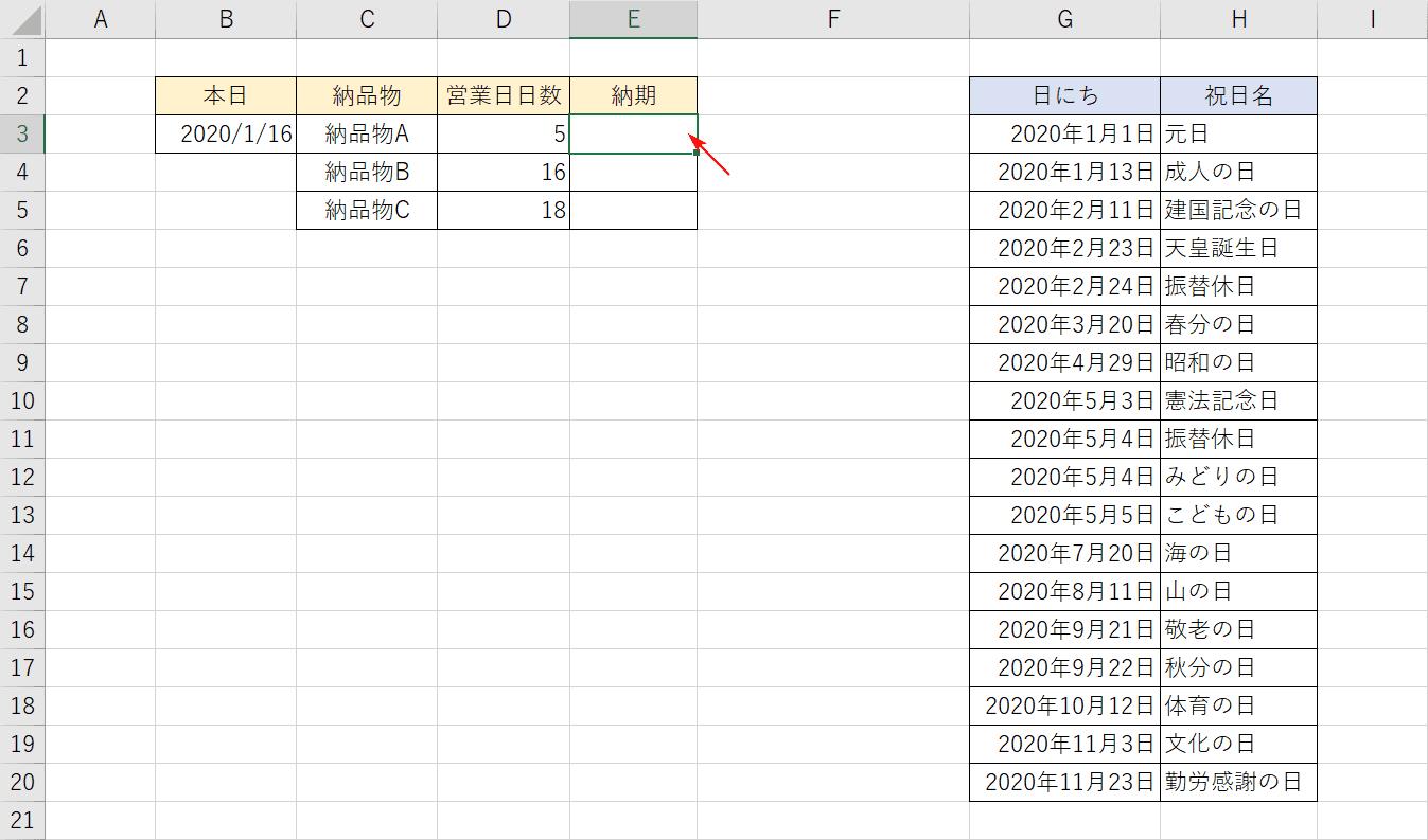 納期を算出する表を作る