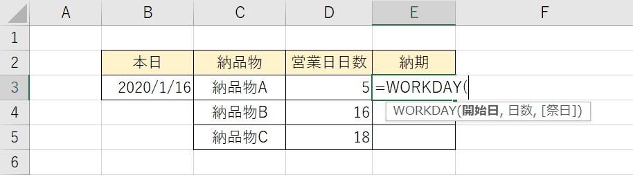 WORKDAY関数の入力