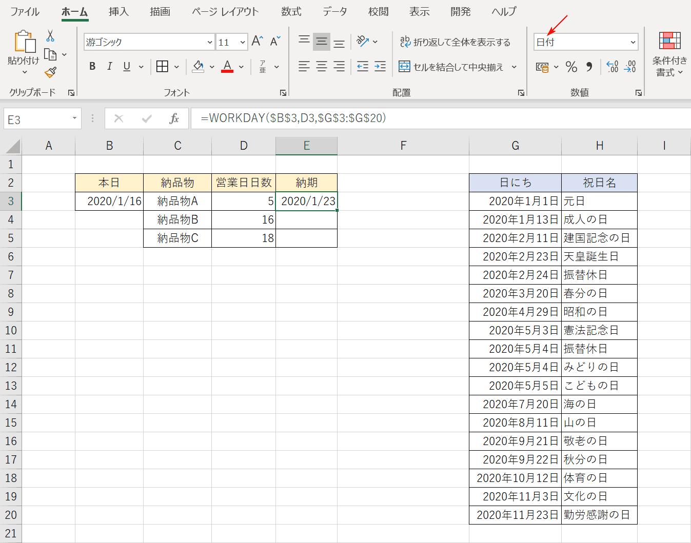納期の算出