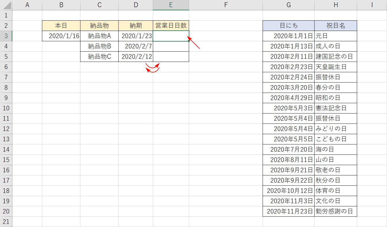 営業日日数を算出する表を作る