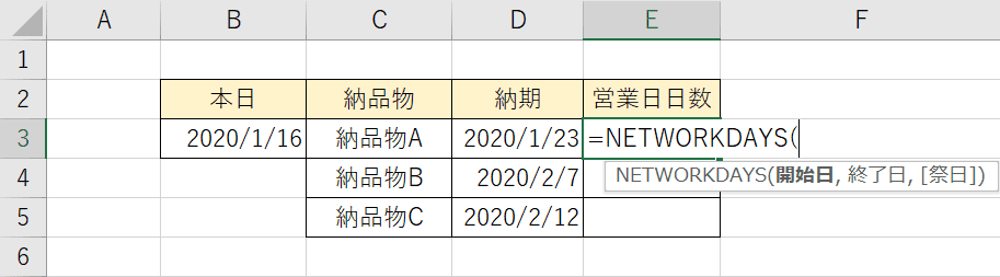 NETWORKDAYS関数の入力