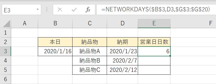 営業日日数の算出