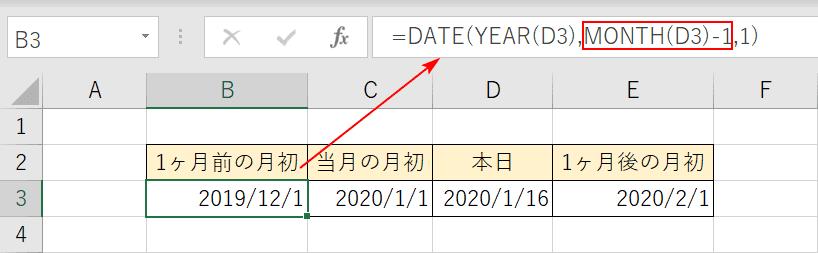 1ヶ月前の月初日を計算