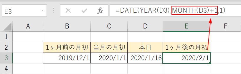 1ヶ月後の月初日を計算
