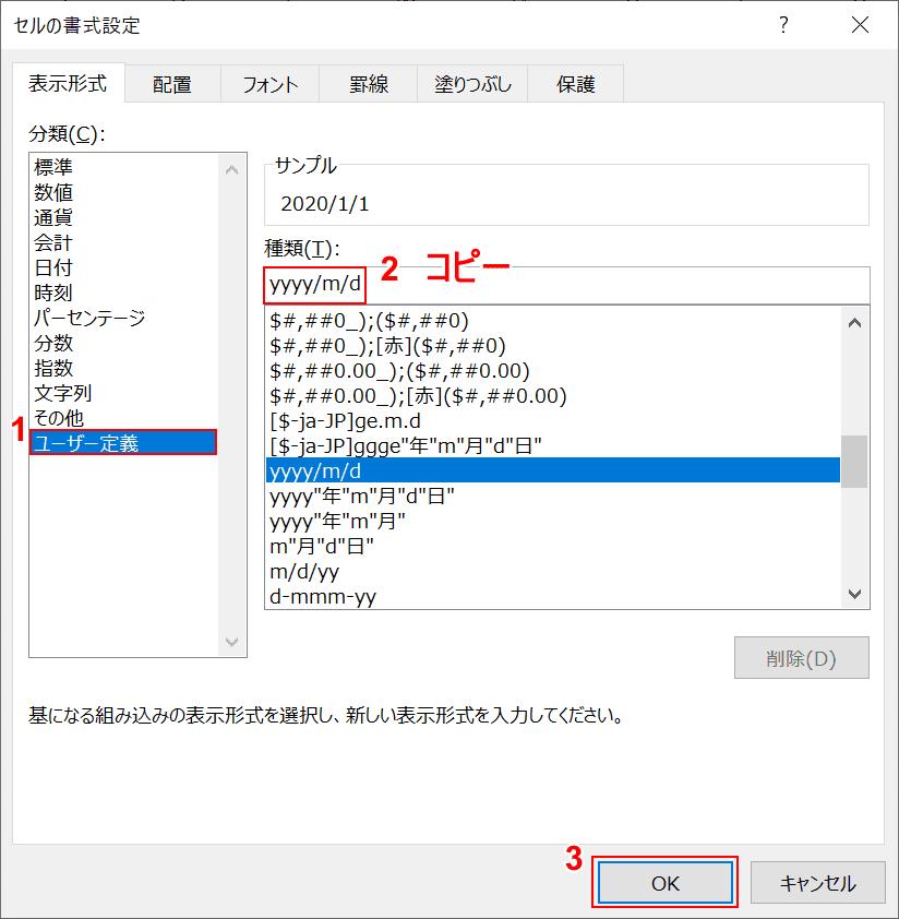 ユーザー定義の種類コピー