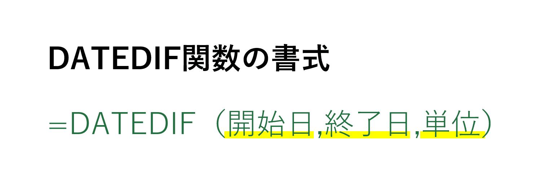 DATEDIF関数の書式
