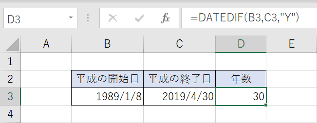日付間の年数を出力
