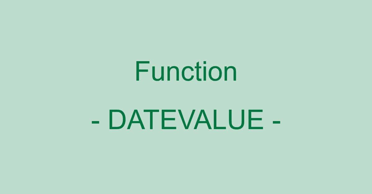 ExcelのDATEVALUE関数の使い方|文字列を日付に変換する