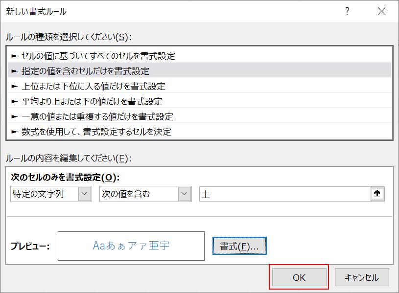 条件付き書式の確定