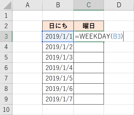 WEEKDAY関数の入力