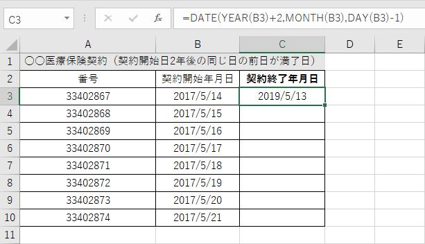 契約終了年月日の算出
