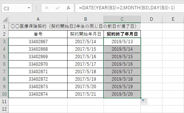 契約終了年月日の一覧