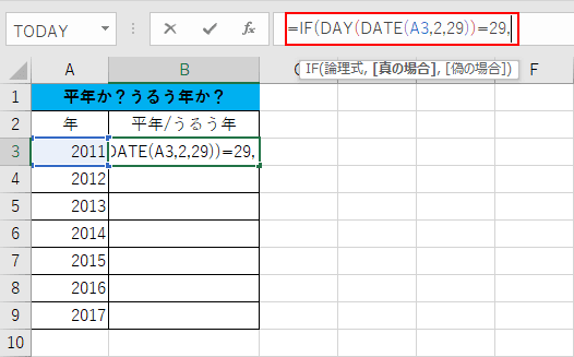 IF関数とDATE関数の併用