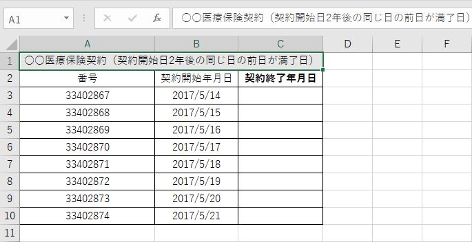 契約終了年月日の換算