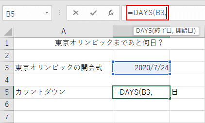 「=DAYS」の出現